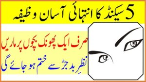 Wazifa For Evil Eye in Hadith - Buri Nazar Ki Dua in Quran