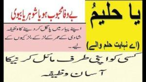 Pyar Me Pagal Karne Ka Wazifa aur Dua Tarika