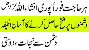 Wazifa To Protect From Enemy