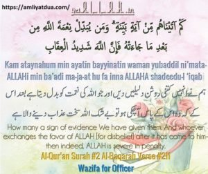 Wazifa and Dua To Change Someone's Mind - Amliyat Dua
