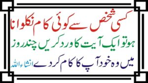 Wazifa and Quranic Taweez For Evil Eye