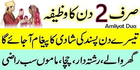 Manpasand Ki Shadi Ka Qurani Amal
