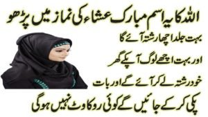 Wazifa for All Types of Marriage