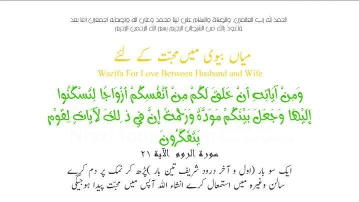 Dua To Make Your Wife Love You