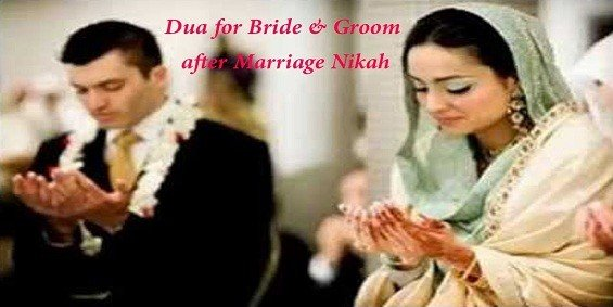 Dua for Bride & Groom after Marriage