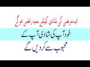 Ghar Walo Ko Shadi Ke Liye Manane Ka Wazifa