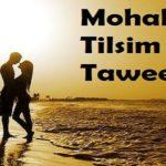Mohabbat Tilsim Ka Taweez