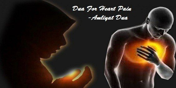 Dua for Heart Pain