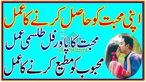 Love Tilism Ka Amal