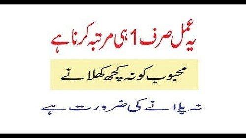 Mohabbat Tilism Ko Pane Ka Amal