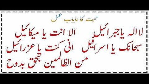 Shohar Ke Dil Me Mohabbat Paida Karne Ka Amal