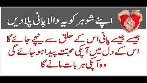Shohar Ki Mohabbat Ka Amal