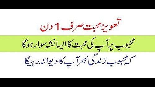Shohar Ko Apna Banane Ka Taweez in Urdu