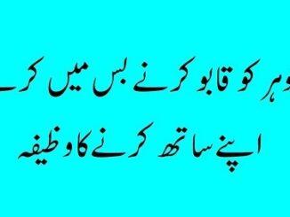 Shohar Ko Kabu Me Karne Ka Taweez