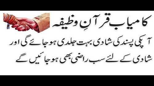 Powerful Wazifa for Good Proposal in Urdu