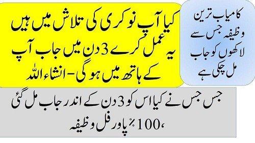 Islamic Wazifa to Get Job