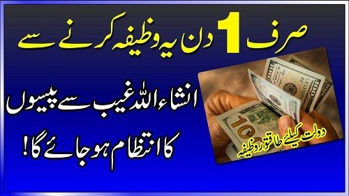 Strong Wazifa for Money