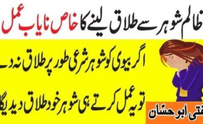 Talaq Hone Ka Wazifa