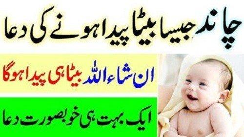 Wazifa For Baby Boy During Pregnancy
