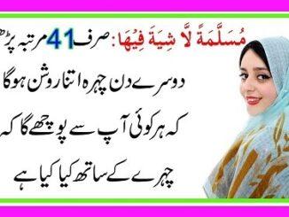 Wazifa For Beauty in Urdu