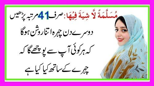 Wazifa For Beauty in Urdu