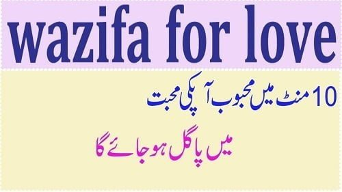 Wazifa To Get Someone Contacts You