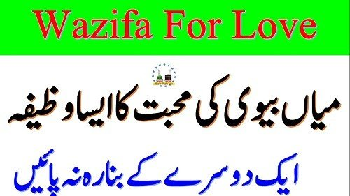 Wazifa for Wife Love