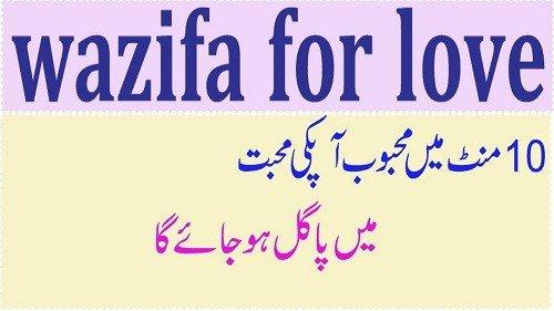 Islamic Dua To Get Love Back