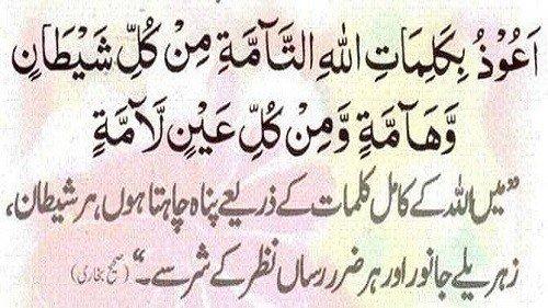 Nazre Bad Ki Dua in Islam