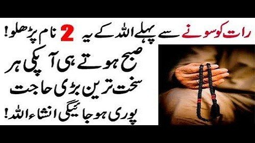 Powerful Wazifa For Any Wish