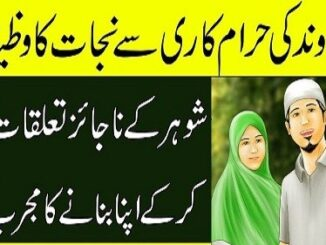 Dua For Husband To Leave Other Woman