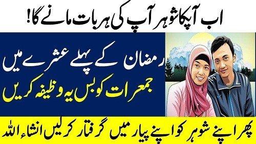 Islamic Dua For Bad Character Husband