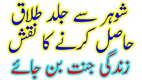Talaq Ka Taweez