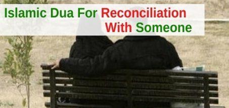 Dua For Marriage Reconciliation
