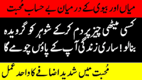 Strong Wazifa For Love